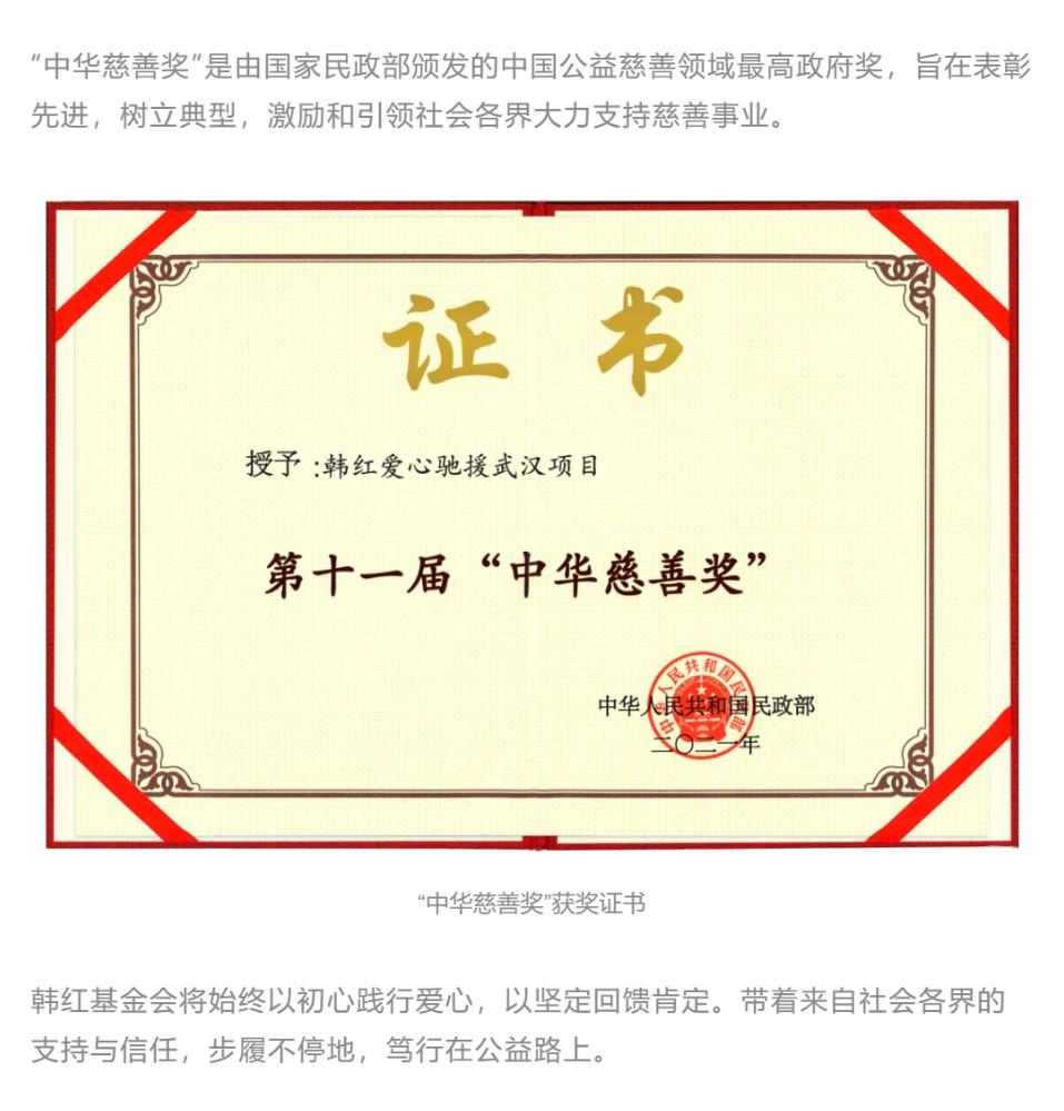 中华慈善奖_04.jpg