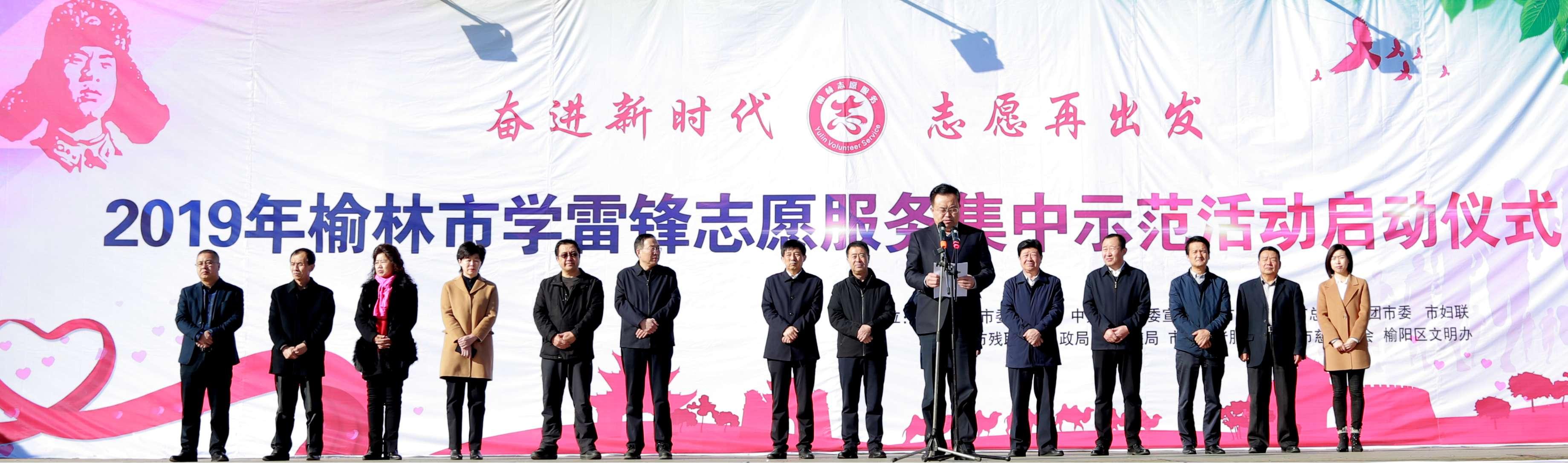 2019年榆林市学雷锋志愿者服务集中示范活动启动仪式