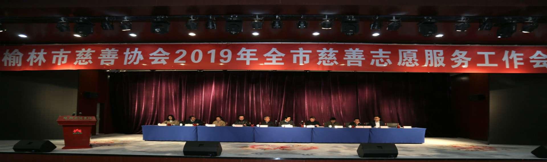 榆林市慈善协会2019年全市慈善志愿服务工作会议