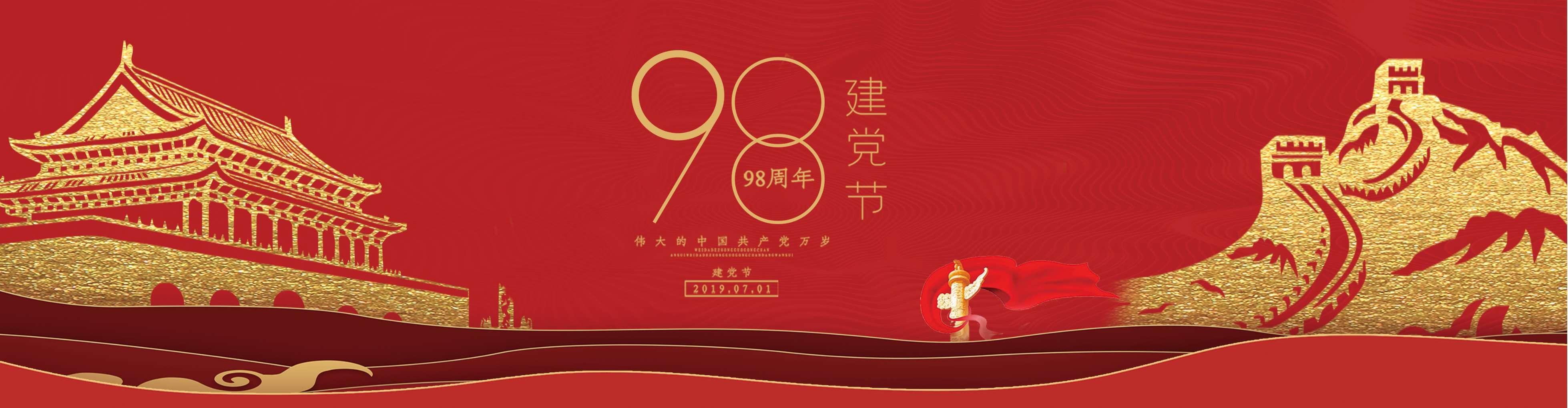 中国共产党成立98周年 1921- 2019