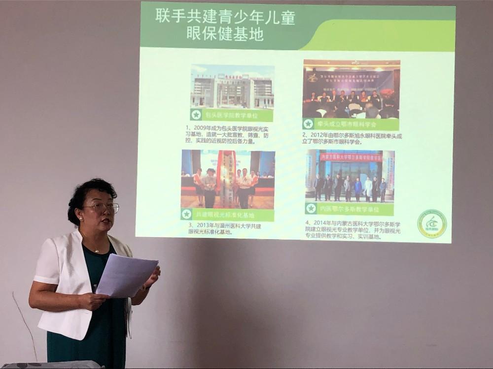 鄂尔多斯旭永眼科集团总裁闫炯丽介绍护眼工作的开展情况.JPG
