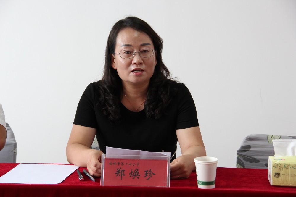 榆林市第十六小学副校长郑焕珍汇报项目实施效果.JPG