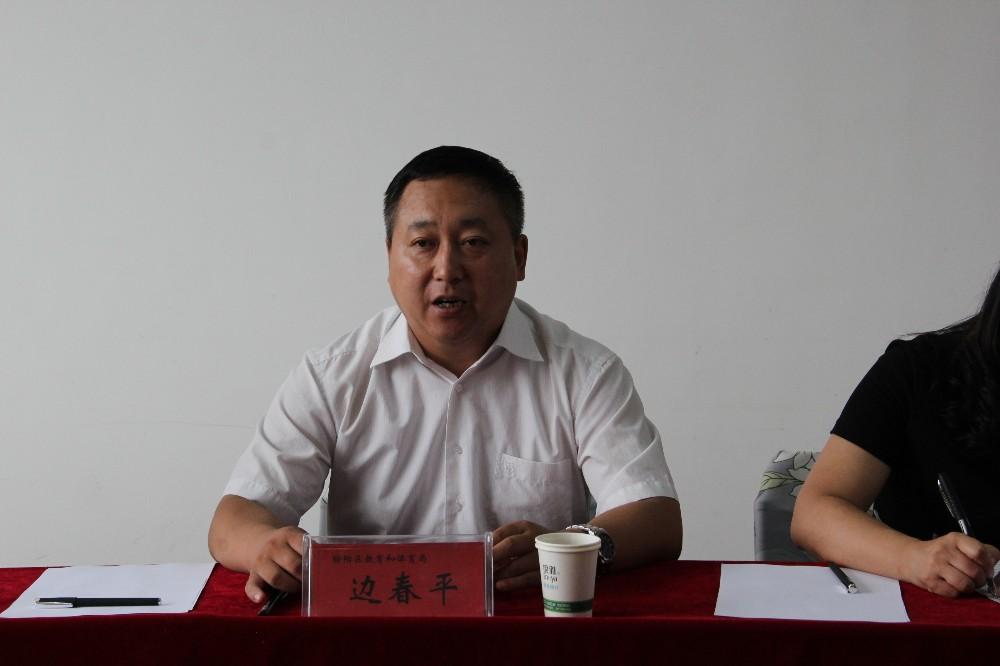 榆阳区教育和体育局主任边春平汇报项目开展情况.JPG