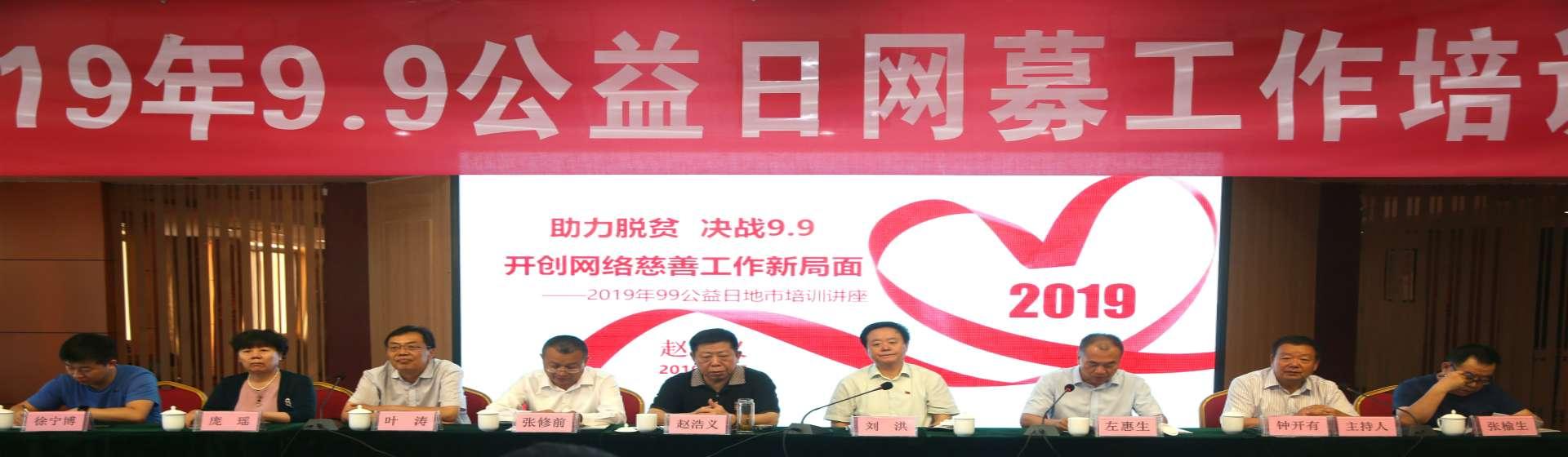 """榆林市2019年""""9.9公益日""""网募工作培训动员会召开"""