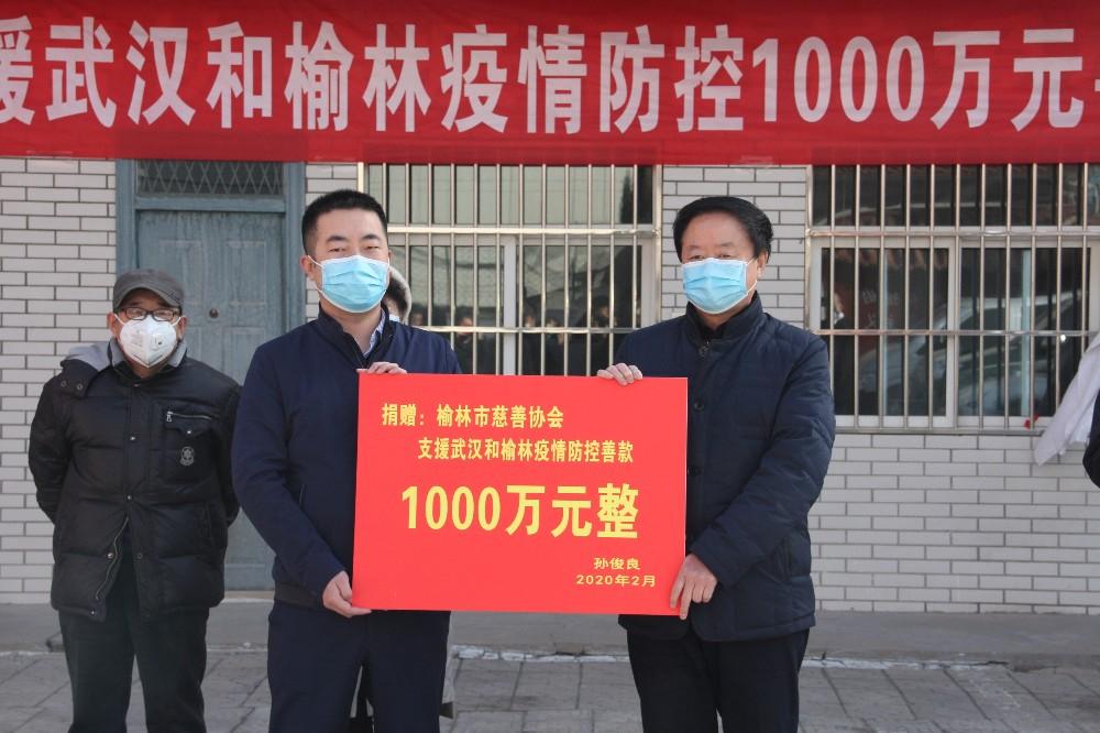 2.愛心企業家孫俊良個人為支援武漢和榆林抗擊疫情捐贈1000萬元.jpg