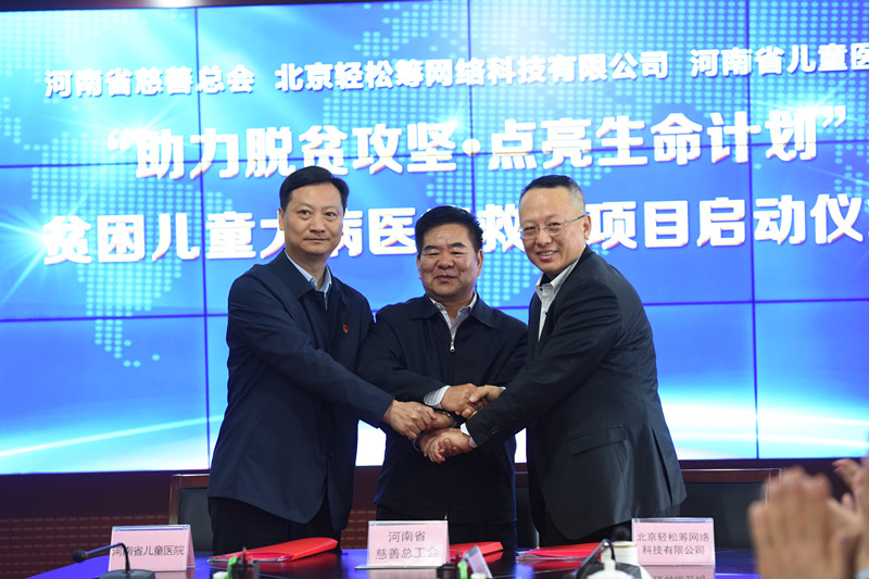 河南省慈善总会、轻松公益、河南省儿童医院三方签署合作协议.jpg