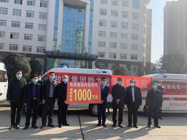 牧原集团通过省慈善总会首批捐赠1000万元定向用于信阳的疫情防控工作.jpg