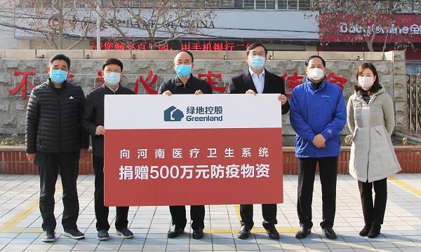 绿地集团向省慈善总会捐赠价值500万元的防疫物资.JPG