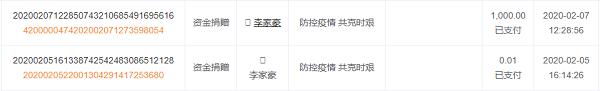 爱心人士李先生的捐赠记录.png