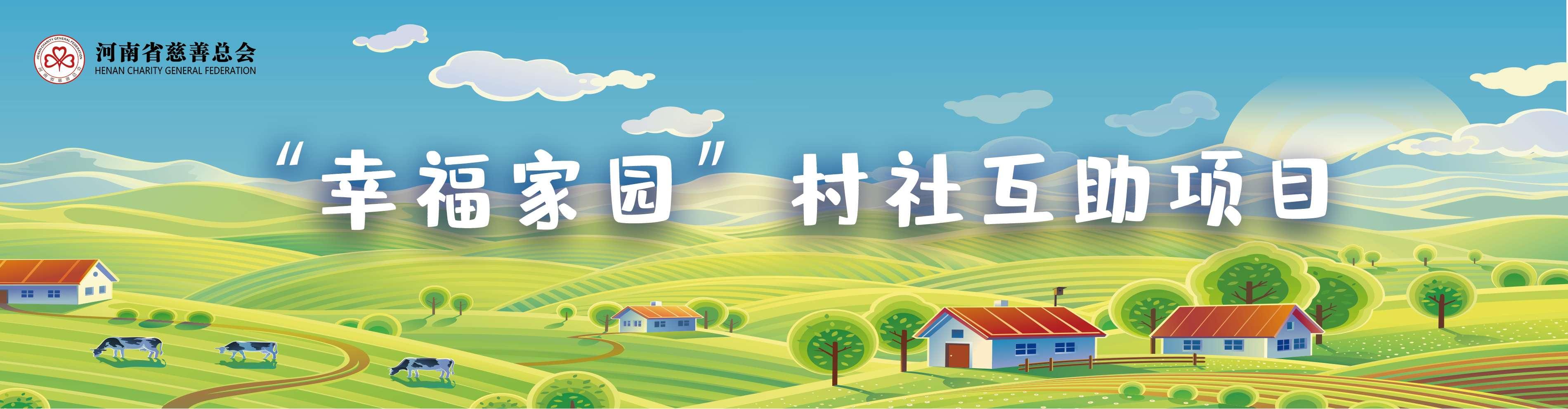 幸福家园村社互助项目