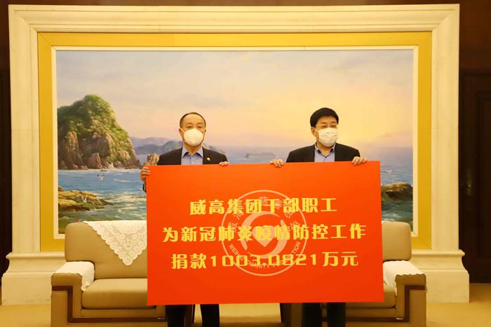 威高控股党委书记陈林(左)代表公司干部职工捐赠1003.0821万元,用于湖北抗疫。威海市政府副市长、市慈善总会会长高书良接收捐赠。.jpg