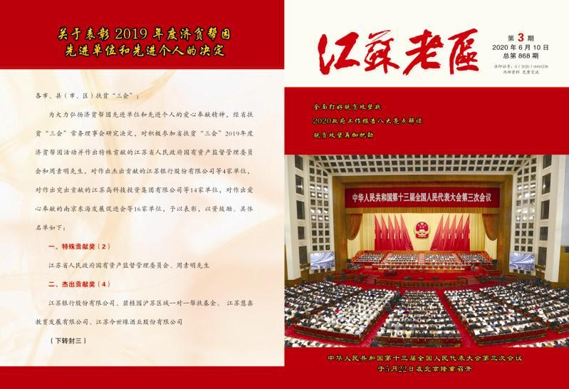 江苏老区2020-3期
