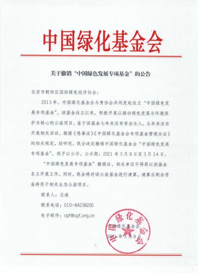 关于撤销中国绿色发展专项基金的公告.png