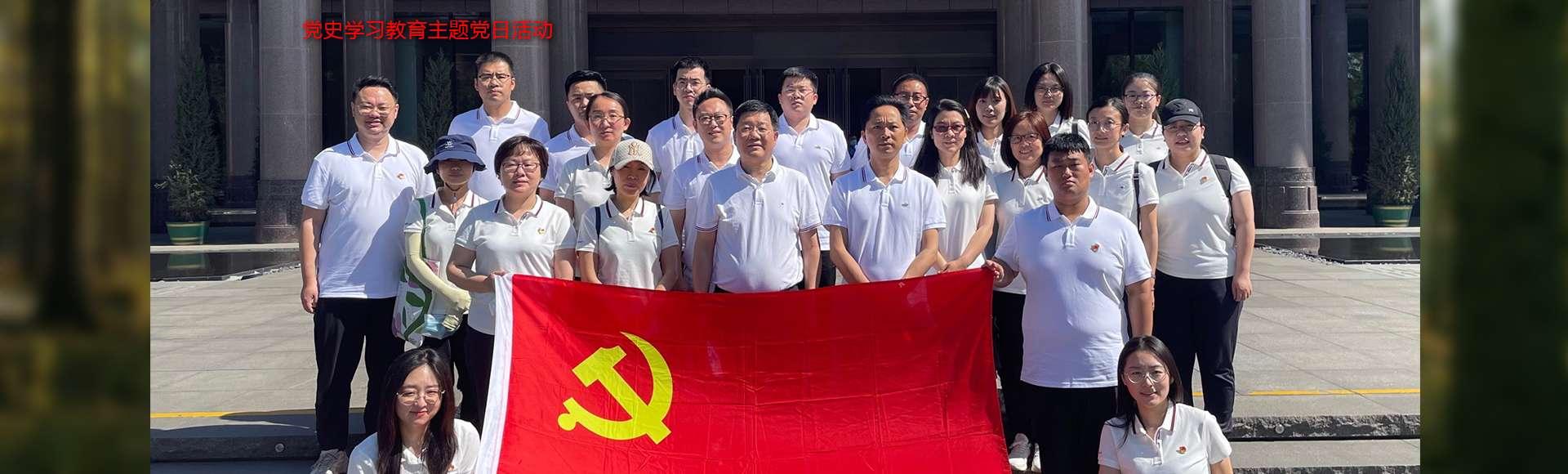 香山党建活动