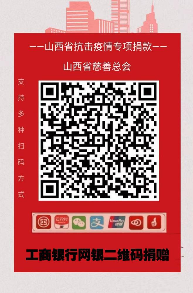 抗击疫情专项捐款工银手机银行二维码.jpg